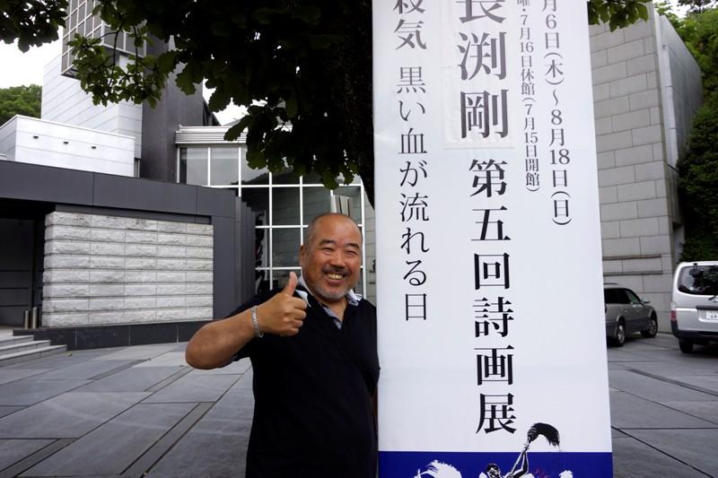 13年7月3日・長渕剛詩画展_c0129671_18244434.jpg