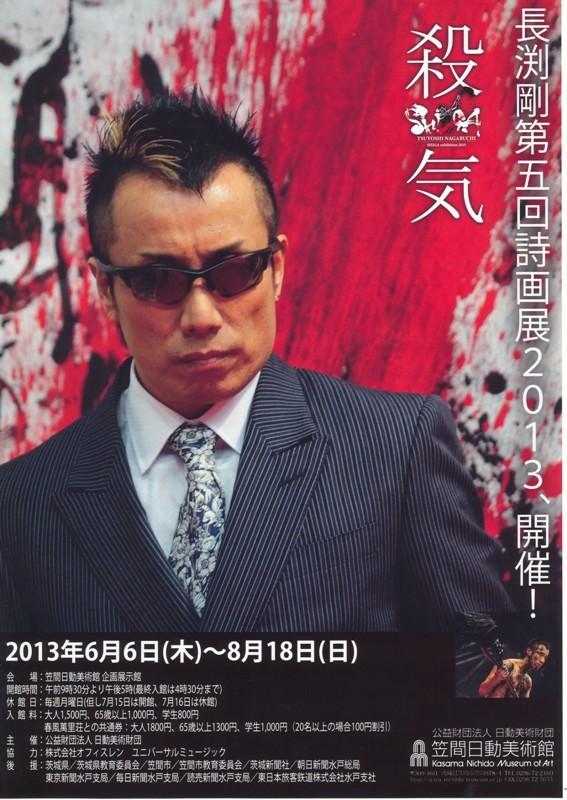 13年7月3日・長渕剛詩画展_c0129671_1881513.jpg