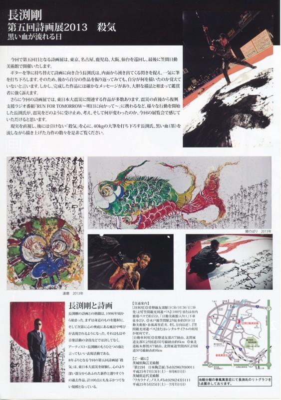 13年7月3日・長渕剛詩画展_c0129671_1881727.jpg