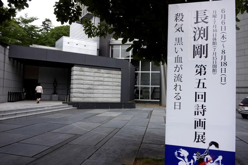 13年7月3日・長渕剛詩画展_c0129671_18828.jpg