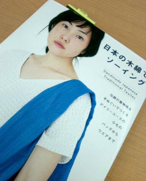 「日本の木綿でソーイング」予約開始です!_a0168682_1422079.jpg