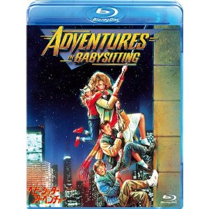 「ベビーシッター・アドベンチャー」Blu-ray/DVD発売! @albinokid Adventures in Babysitting_d0154984_2013767.jpg