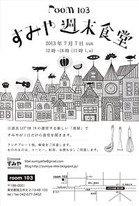 2013/7/1 今月のお休み_e0245899_1473572.jpg