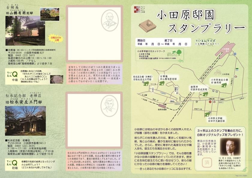 「小田原邸園スタンプラリー」台紙が新しくなりました♪_c0110117_15575643.jpg