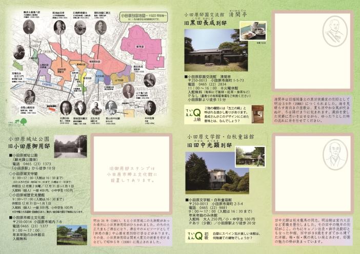 「小田原邸園スタンプラリー」台紙が新しくなりました♪_c0110117_15582037.jpg