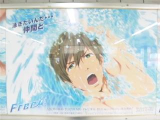 「Free!」池袋駅告知ポスター!_e0057018_0284415.jpg