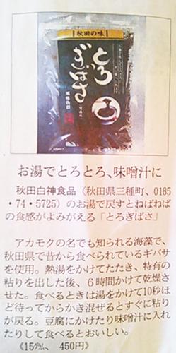日経MJ掲載_e0197227_1783964.jpg