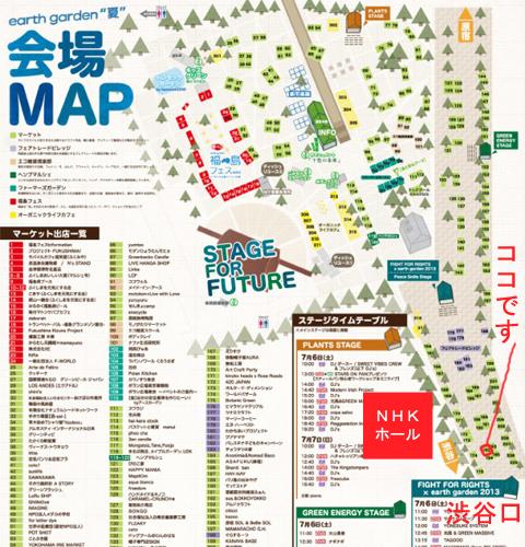 アースガーデン2013夏 ブース位置発表☆_d0156336_10610.jpg