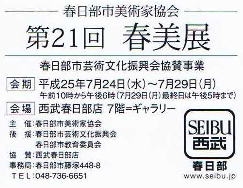 展覧会のお知らせ_f0275956_11553848.jpg