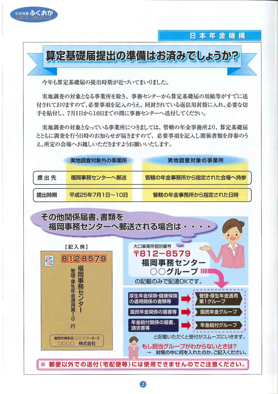 社会保険 ふくおか 2013 6月号_f0120774_11572188.jpg