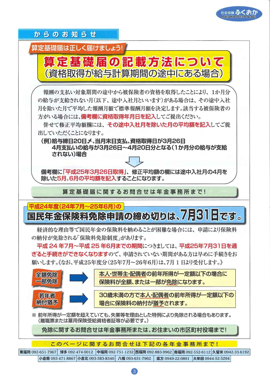 社会保険 ふくおか 2013 6月号_f0120774_11573426.jpg
