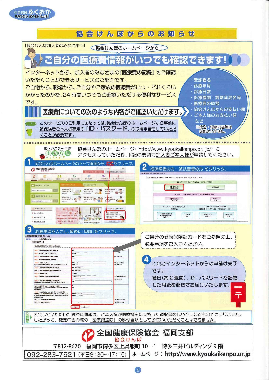 社会保険 ふくおか 2013 6月号_f0120774_11574822.jpg