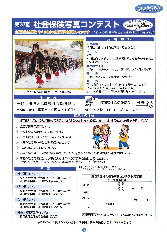 社会保険 ふくおか 2013 6月号_f0120774_11575934.jpg