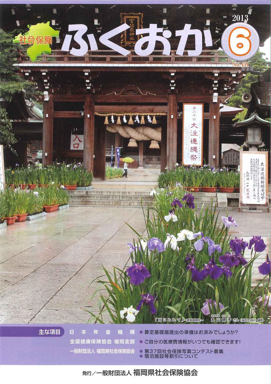 社会保険 ふくおか 2013 6月号_f0120774_1157845.jpg