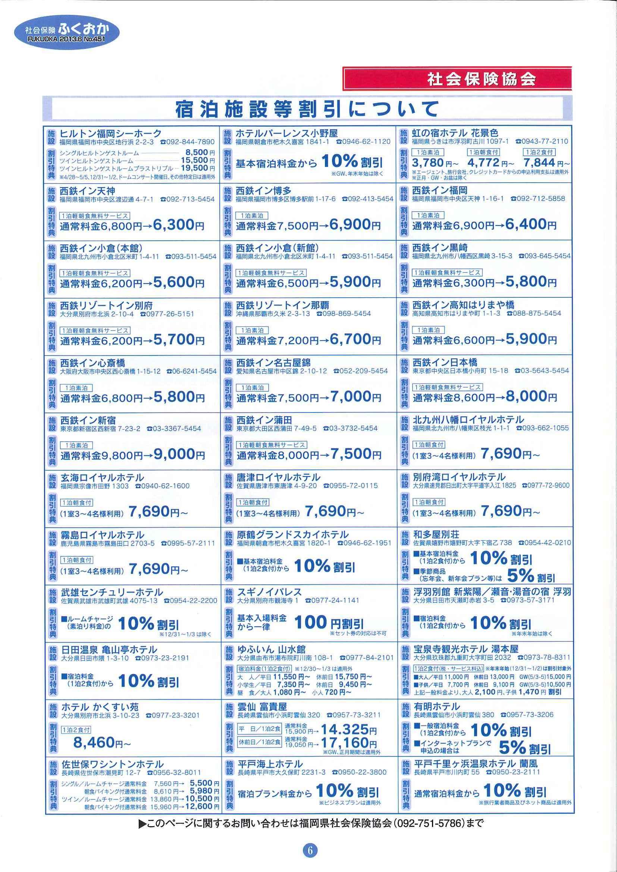 社会保険 ふくおか 2013 6月号_f0120774_11581095.jpg