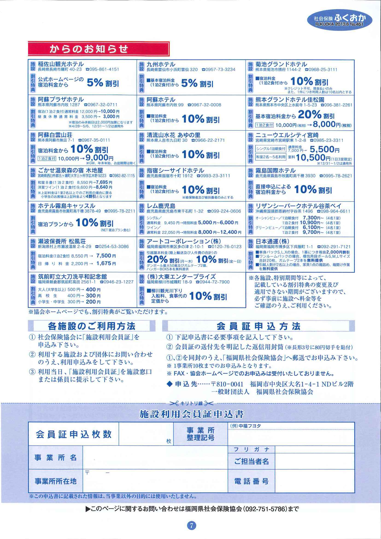 社会保険 ふくおか 2013 6月号_f0120774_11582360.jpg
