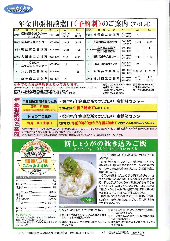 社会保険 ふくおか 2013 6月号_f0120774_1158353.jpg