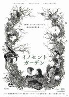 映画 イノセント・ガーデン_b0209183_2021409.jpg
