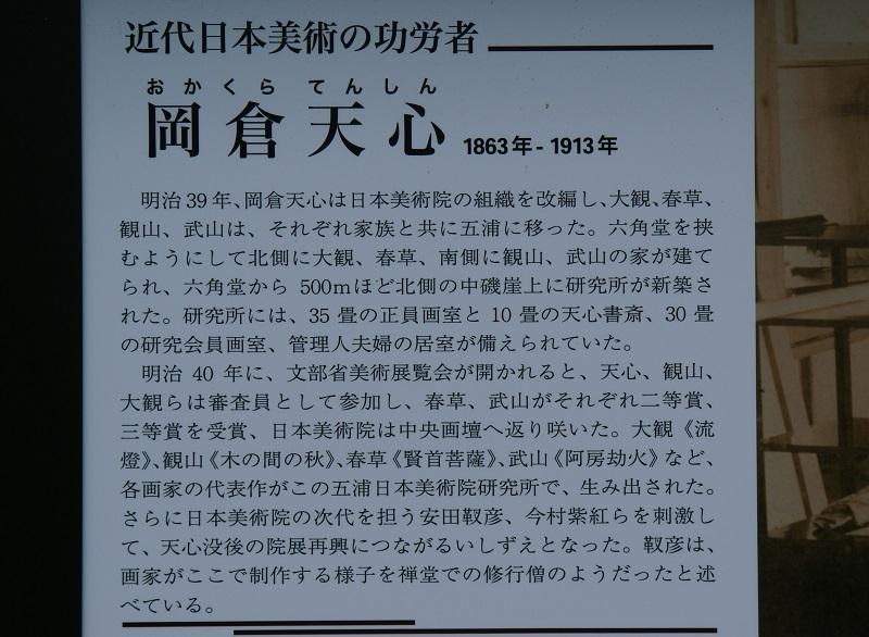映画「天心」完成近日公開 北茨城市_b0183886_12494546.jpg