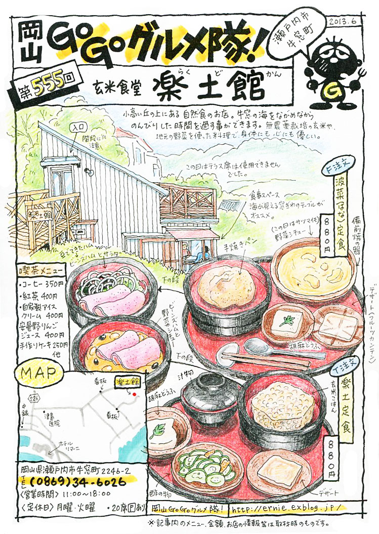 玄米食堂・楽土館(らくどかん)_d0118987_11313810.jpg