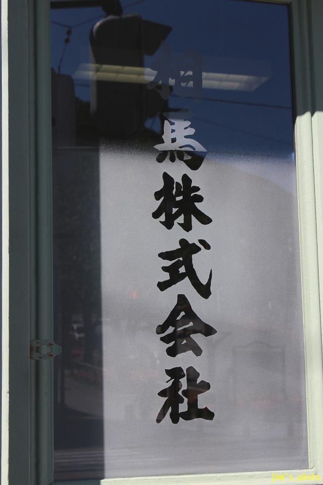 函館古建築物地図(大町9番)_a0158797_2162334.jpg