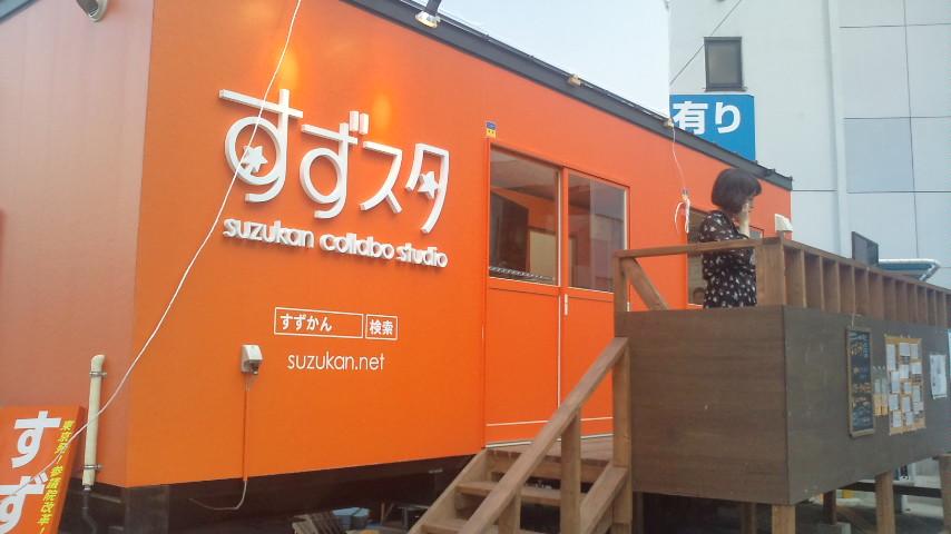 新宿のすずスタ_c0092197_154397.jpg