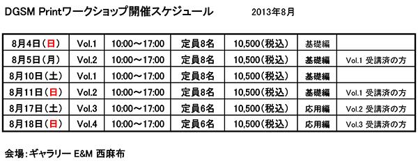 DGSM Printワークショップの8月開催日が決まりました!_b0194208_116412.jpg