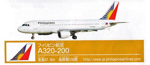 フィリッピン航空。_b0044115_882038.jpg
