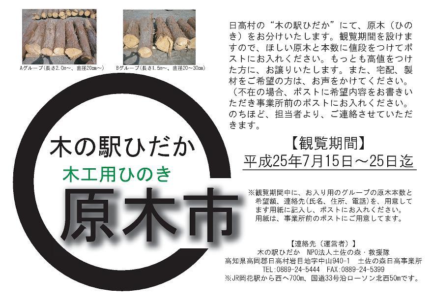 第2回木工用ヒノキ原木の配布会(木の駅ひだか)_a0051128_2019878.jpg