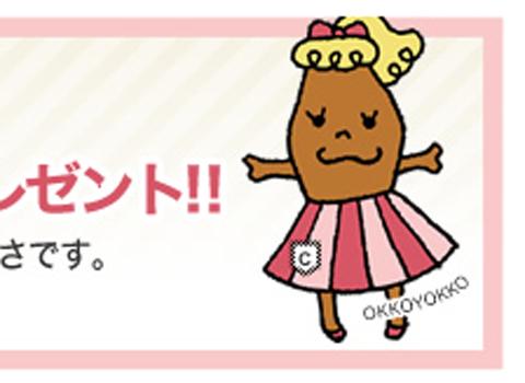 カカコⅡ新登場☆_d0156336_20432791.jpg