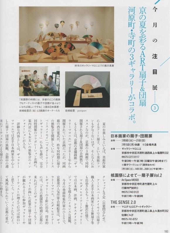 祇園祭によせて・・・扇子展<お知らせ>_e0255740_17403673.jpg
