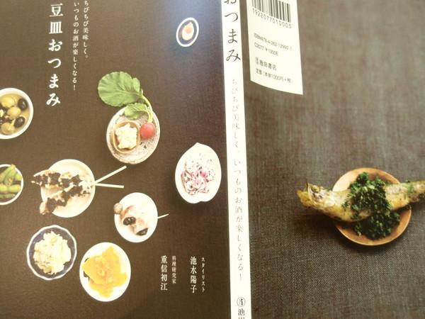 豆皿おつまみ_b0132442_162833.jpg