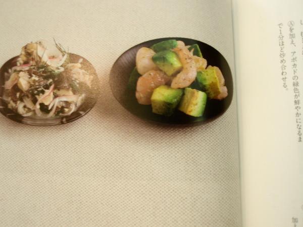 豆皿おつまみ_b0132442_16323760.jpg
