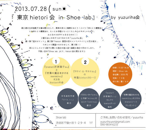 7/28(日)東京hietori会 in Shoe lab  by yuzuriha会_c0217045_1243487.jpg