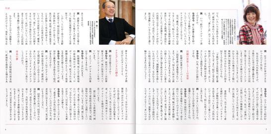 大分岡病院の理事長と対談!!_f0103247_13403139.jpg