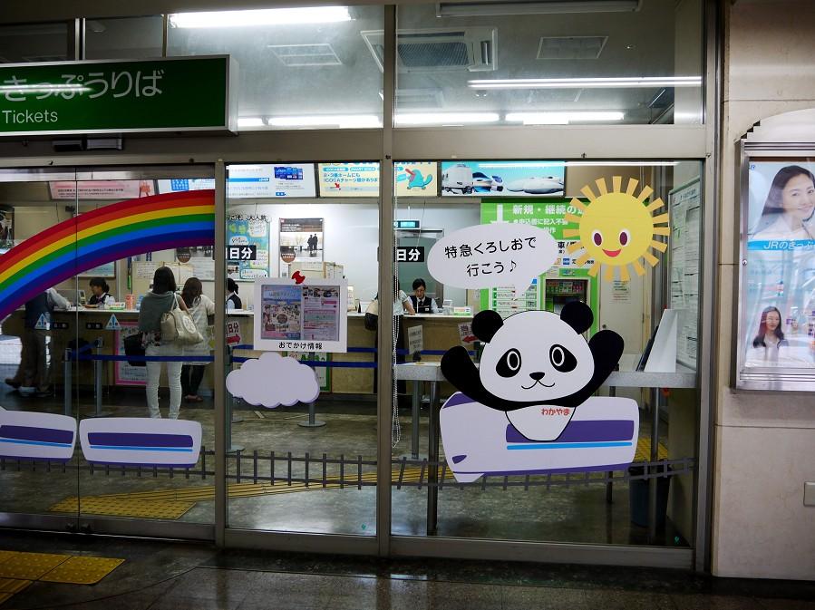 和歌山駅_b0093754_20361311.jpg