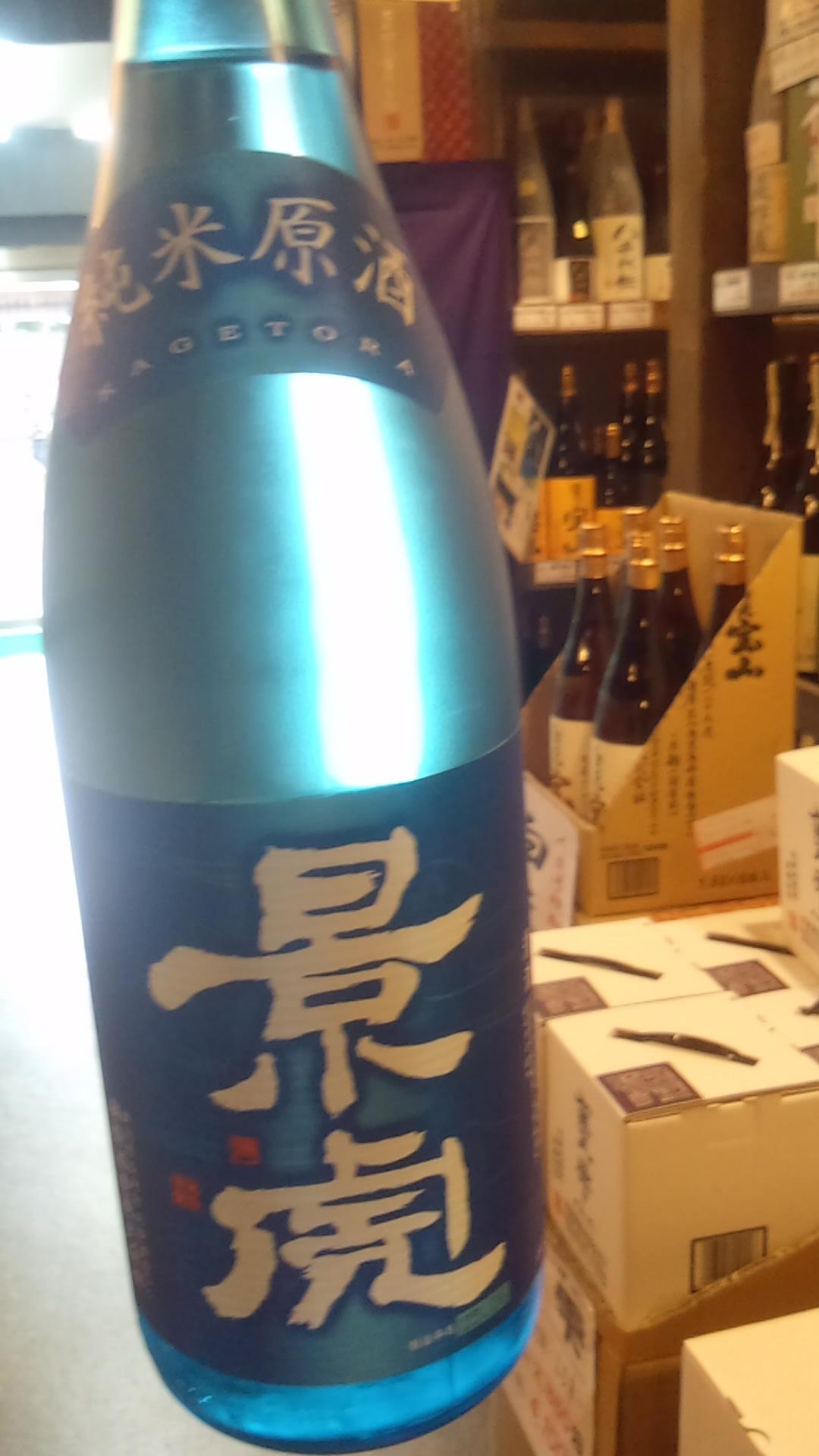 ☆ジャンルは、ロックで!『越乃景虎・純米原酒』をロックでGoGo(^^)v☆_c0175182_13521676.jpg
