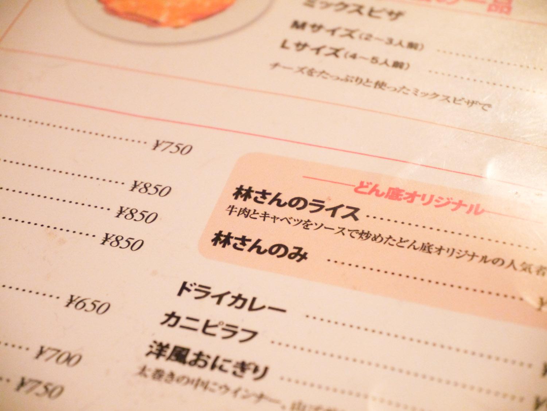 コバちゃんと行く懐かしの新宿〜大久保_b0128294_23222131.jpg