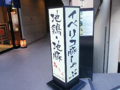 地鶏_e0077899_828293.jpg