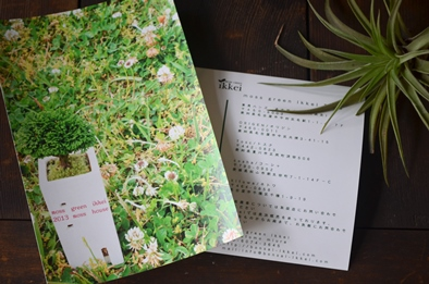 盆栽とmoss house 新入荷ご案内_d0263815_15322199.jpg