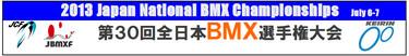 BMX 全日本選手権_e0069415_11344627.jpg