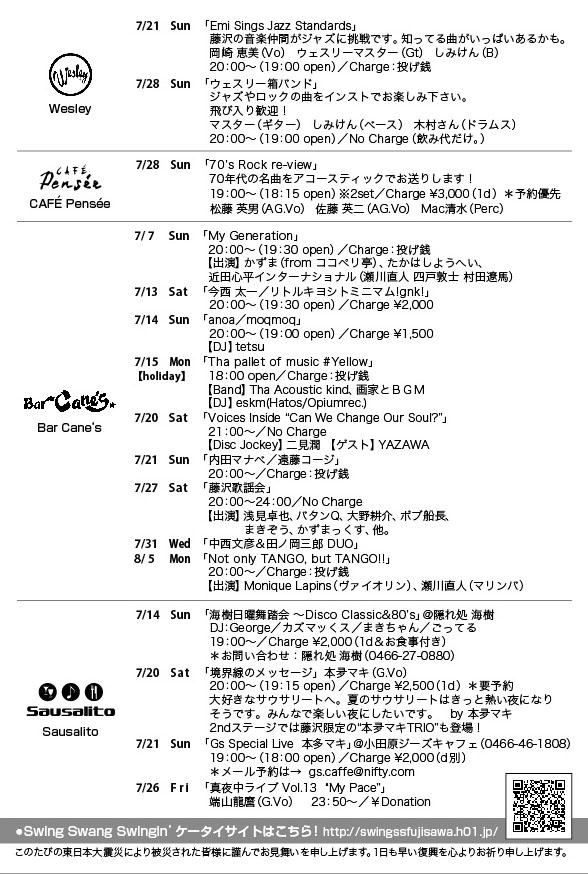 2013 JULY SCHEDULE_c0114339_831410.jpg