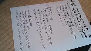 台湾茶の会_f0233340_22311791.jpg