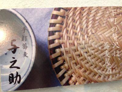 夏は冷たいお蕎麦です‼_b0132442_1644389.jpg