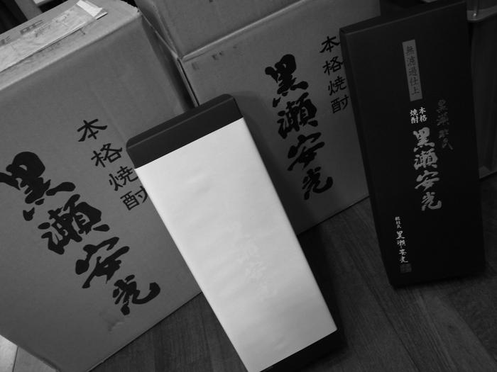 限定高級芋焼酎「黒瀬安光」_b0246060_1342087.jpg