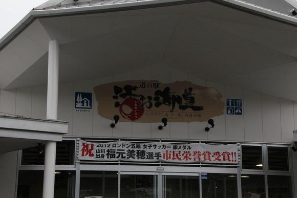 鹿児島帰郷 指宿 道の駅_d0202264_22332750.jpg