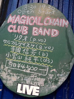 Magical Chain Special ~early summer 2013~ & 佐賀Swamp Beat_c0227168_1432196.jpg