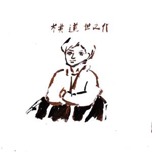 第50回上映『横道世之介』 _c0154575_04878.jpg