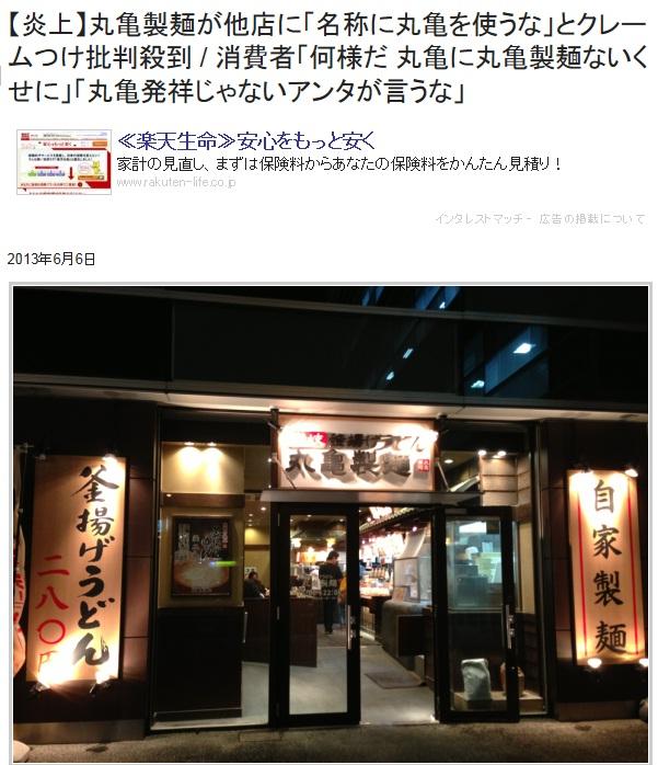 """丸亀製麺ではない、丸亀""""風""""製麺だった!_d0061678_19105013.jpg"""