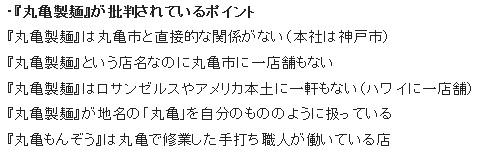 """丸亀製麺ではない、丸亀""""風""""製麺だった!_d0061678_19122233.jpg"""